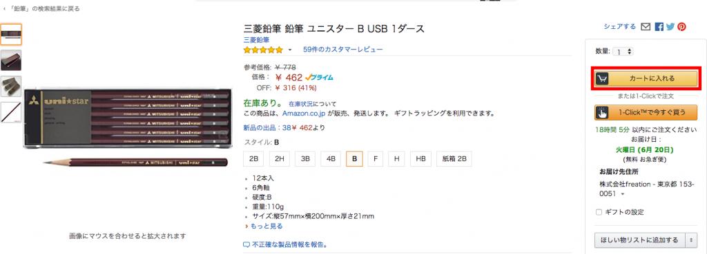 13 1024x369 アマゾンギフト券買取超簡単!1分でamazonギフト券の使い方がわかるガイドブック