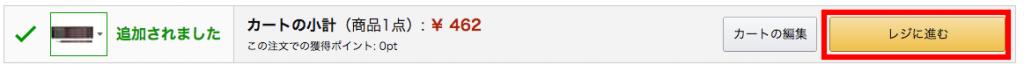 14 1024x72 アマゾンギフト券買取超簡単!1分でamazonギフト券の使い方がわかるガイドブック