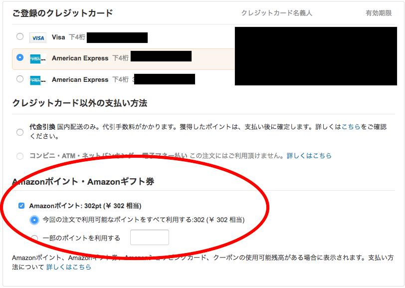 16 アマゾンギフト券買取超簡単!1分でamazonギフト券の使い方がわかるガイドブック