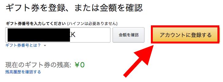 3 アマゾンギフト券買取超簡単!1分でamazonギフト券の使い方がわかるガイドブック