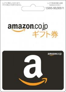 amazongift variablecard アマゾンギフト券買取超簡単!1分でamazonギフト券の使い方がわかるガイドブック