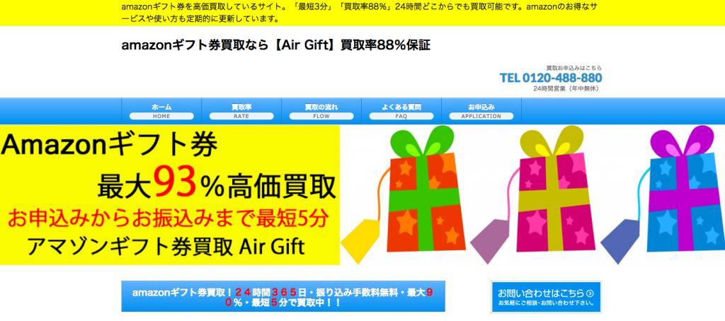 Air Gift 1024x454 アマゾンギフト券買取必見!amazonギフト券残高の上手な使い方を3パターン紹介