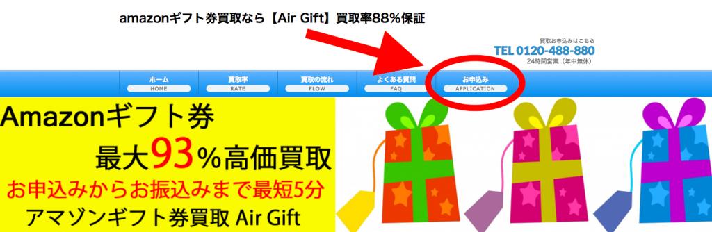 Air Gift2 1024x334 アマゾンギフト券買取必見!amazonギフト券残高の上手な使い方を3パターン紹介