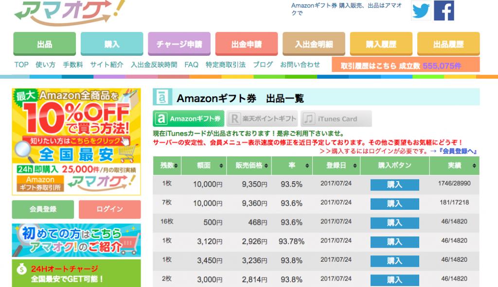 amaoku 1024x591 アマゾンギフト券買取とっておきのamazonギフト券購入法を伝授!最大10%引きも有
