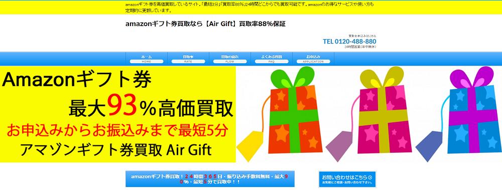 dc68378b91a6e0d262f7ea71c710d29a アマゾンギフト券買取amazonギフト券買取はAir Giftにお任せ!最短5分即日買取