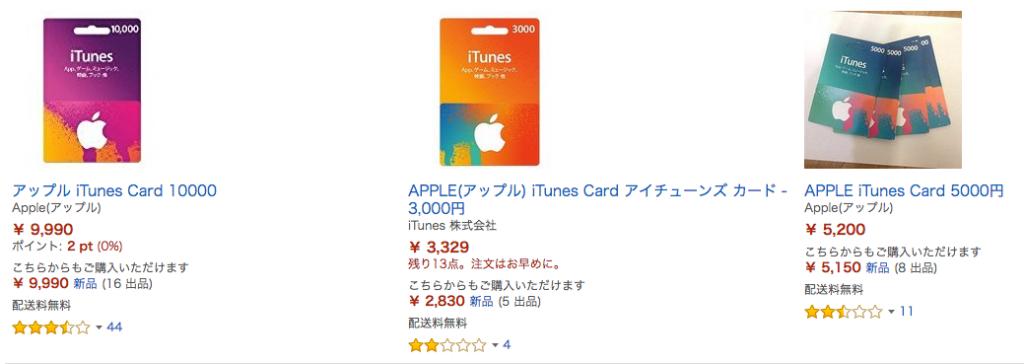 iTunes 1024x364 アマゾンギフト券買取必見!amazonギフト券残高の上手な使い方を3パターン紹介