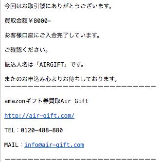 4 アマゾンギフト券買取【最速換金】iTunes買取なら最大80%で換金ができるAirGiftで決定