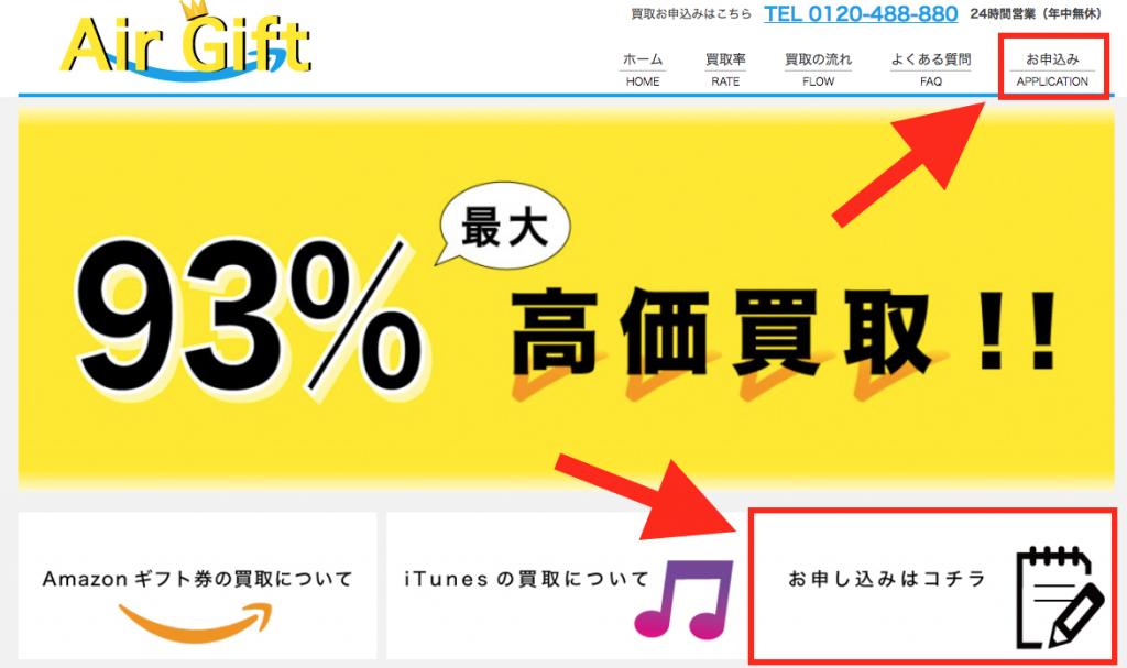 5 1024x607 アマゾンギフト券買取【最速換金】iTunes買取なら最大80%で換金ができるAirGiftで決定