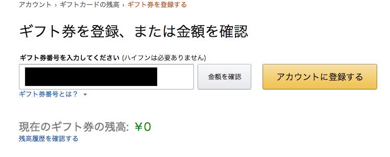 1 アマゾンギフト券買取amazonギフト券が使えない!3分でできる困った時の解決方法