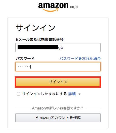 16 アマゾンギフト券買取amazonギフト券が登録できない!?5つの解決方法まとめ