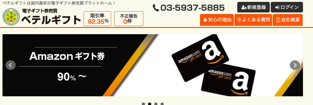 271d05d8c1e85903f357ae1856ccd5a1 アマゾンギフト券買取方法は3つ!amazonギフト券が安くなる購入方法・裏技を伝授