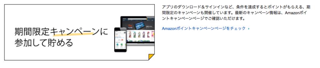 31aad999bfc7eba9a1f5911d6c4d1f89 1024x217 アマゾンギフト券買取必見!amazonギフト券購入にはクレジットカードを使うと1.5倍お得