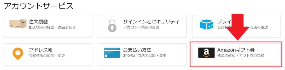 34 アマゾンギフト券買取誰でもできるamazonギフト券のおつりを0円にする使いこなし術