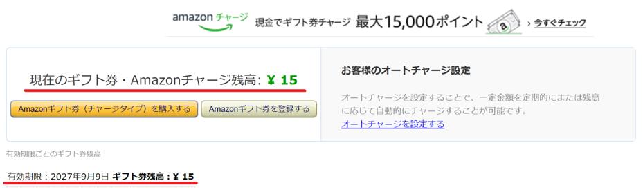 42 アマゾンギフト券買取誰でもできるamazonギフト券のおつりを0円にする使いこなし術