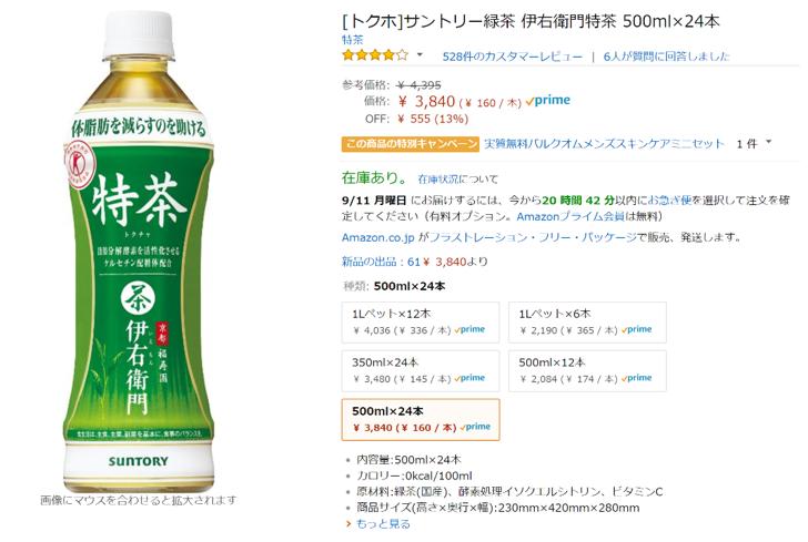 52 アマゾンギフト券買取誰でもできるamazonギフト券のおつりを0円にする使いこなし術