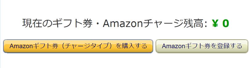 82 アマゾンギフト券買取誰でもできるamazonギフト券のおつりを0円にする使いこなし術