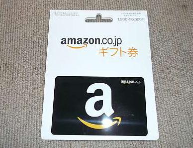 99468d39980331821b69161a6dfea6f11 アマゾンギフト券買取amazonコンビニのギフト券を無料で手に入れる方法を詳しく解説