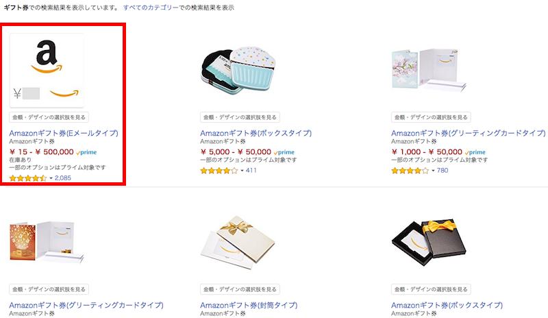 amazon gift credit card buy2 アマゾンギフト券買取amazonギフト券はクレジットカード購入がオススメ!2つの使い分け講座