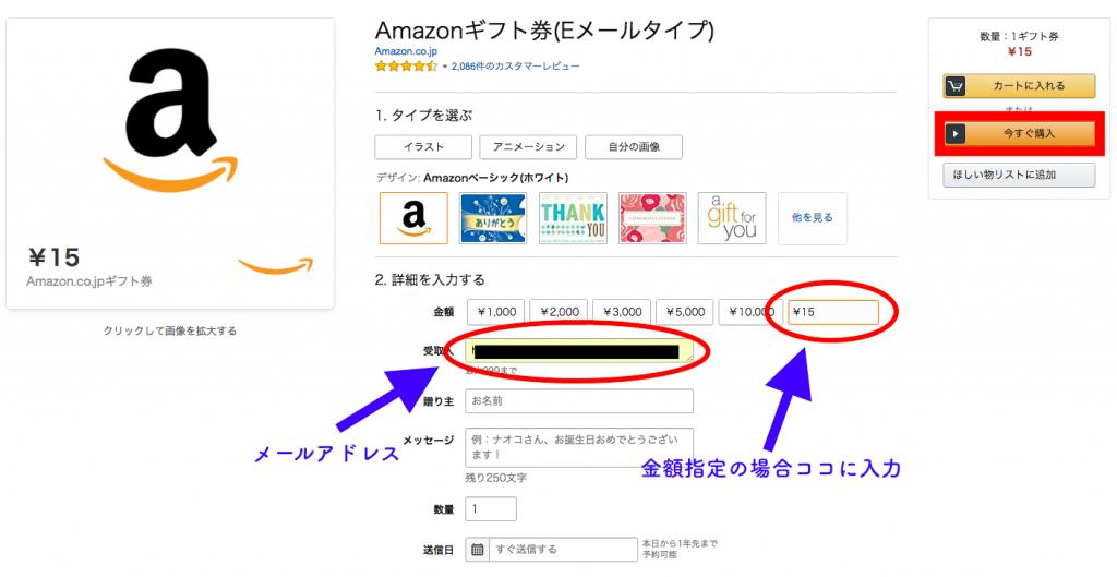 amazon gift credit card buy3 1024x529 アマゾンギフト券買取amazonギフト券はクレジットカード購入がオススメ!2つの使い分け講座