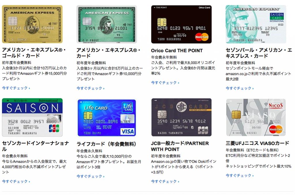 c60295abb2c48503a503218be7b0c1d8 1024x676 アマゾンギフト券買取必見!amazonギフト券購入にはクレジットカードを使うと1.5倍お得