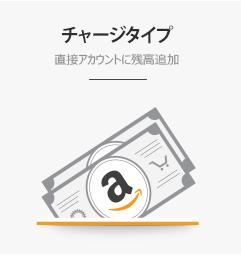 charge type アマゾンギフト券買取amazonギフト券はクレジットカード購入がオススメ!2つの使い分け講座