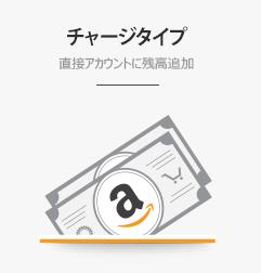 charge type1 アマゾンギフト券買取一発で分かる!amazonギフト券の金額と種類を詳しく解説
