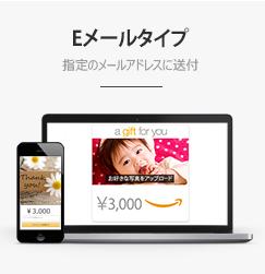 e mail type アマゾンギフト券買取amazonギフト券はクレジットカード購入がオススメ!2つの使い分け講座