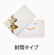 envelope type アマゾンギフト券買取amazonギフト券はクレジットカード購入がオススメ!2つの使い分け講座