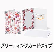 greeting card type アマゾンギフト券買取amazonギフト券はクレジットカード購入がオススメ!2つの使い分け講座