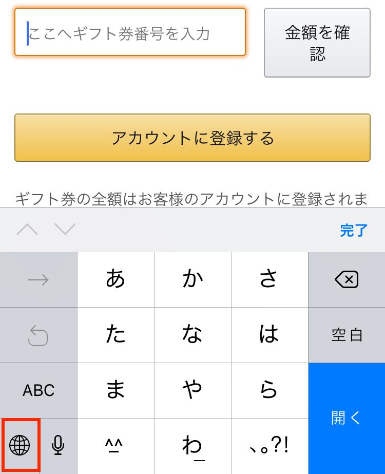 image1 アマゾンギフト券買取amazonギフト券が登録できない!?5つの解決方法まとめ