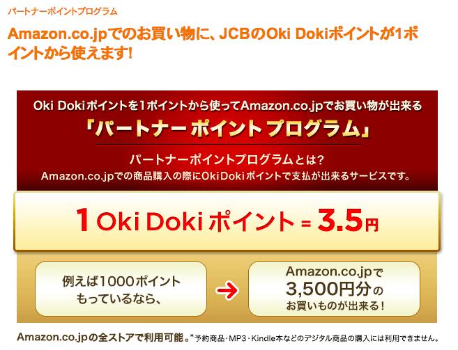 okidoki アマゾンギフト券買取必見!amazonギフト券購入にはクレジットカードを使うと1.5倍お得