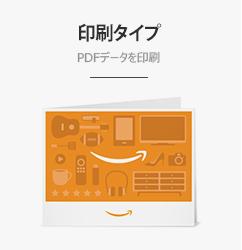 print type アマゾンギフト券買取amazonギフト券はクレジットカード購入がオススメ!2つの使い分け講座