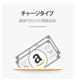 amazonギフト券期限