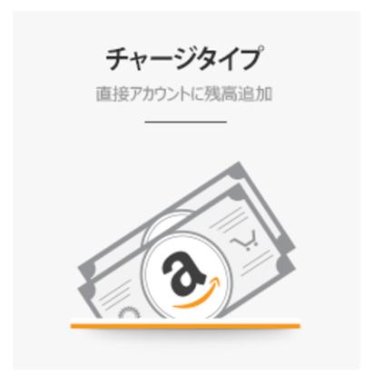 1 アマゾンギフト券買取amazonギフト券の購入が3分でわかる!用途別おすすめルートを伝授
