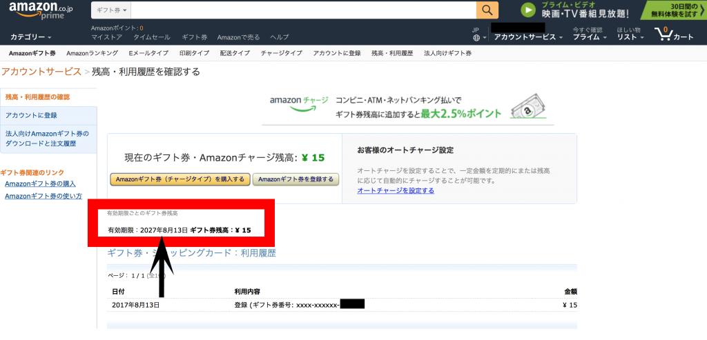 f6f77a1616e27fc34eb1a81aa7dc62622 1024x493 アマゾンギフト券買取amazonギフト券の期限は10年!『購入』からがキーポイント