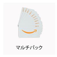 a45b7693b3ba617723ae25a3d1fd9d71 アマゾンギフト券買取amazonギフト券はネット購入がオススメ!全8種から選べるギフト