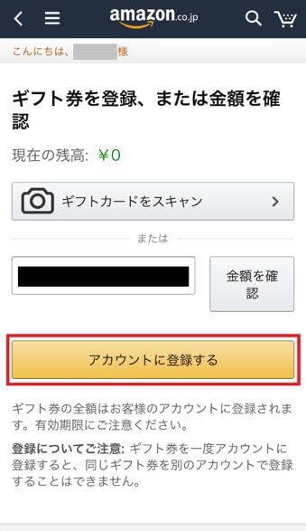 10 アマゾンギフト券買取amazonギフト券のアカウント登録の最短手順を紹介!たったの3stepで完了
