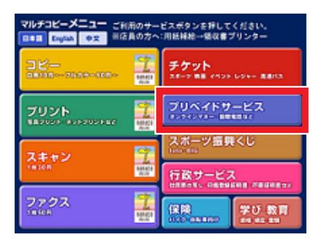 2 アマゾンギフト券買取amazonギフト券はセブンイレブンなら0円?無料の2種をご紹介