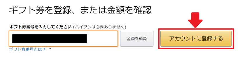 31 アマゾンギフト券買取amazonギフト券のアカウント登録の最短手順を紹介!たったの3stepで完了