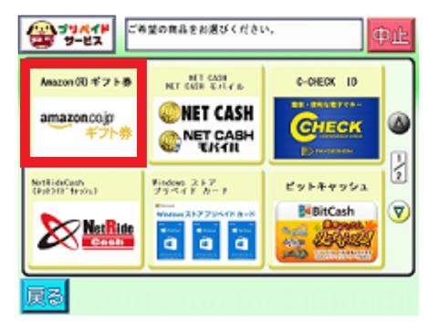 5 アマゾンギフト券買取amazonギフト券はセブンイレブンなら0円?無料の2種をご紹介