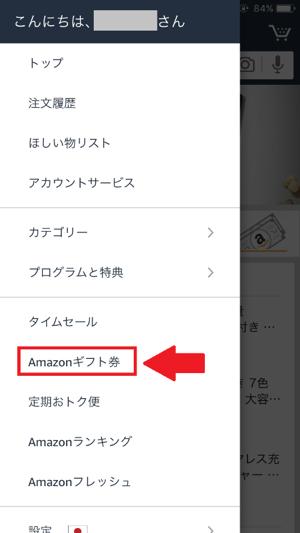 61 アマゾンギフト券買取amazonギフト券のアカウント登録の最短手順を紹介!たったの3stepで完了