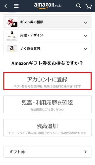 7 アマゾンギフト券買取amazonギフト券のアカウント登録の最短手順を紹介!たったの3stepで完了