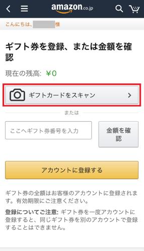 8 アマゾンギフト券買取amazonギフト券のアカウント登録の最短手順を紹介!たったの3stepで完了