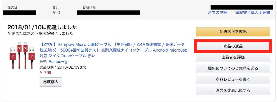 11 アマゾンギフト券買取amazonの返金はギフト券だけじゃない!現金で受け取る手順を5分で解説