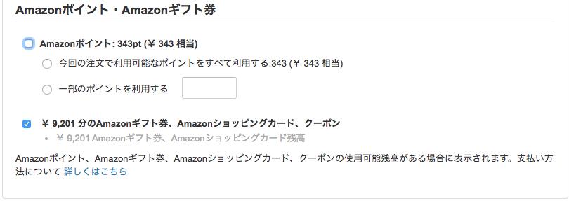 14 アマゾンギフト券買取5分で丸わかり!amazonギフト券の残りを次の買い物で綺麗に使い切る小技
