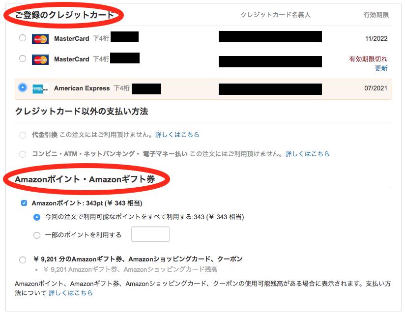 23 アマゾンギフト券買取amazonギフト券を使わないで商品購入は簡単にできる!1つの方法で換金も可能