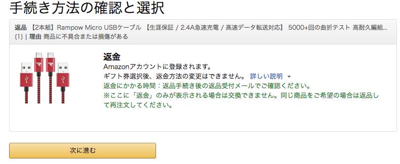 32 アマゾンギフト券買取amazonの返金はギフト券だけじゃない!現金で受け取る手順を5分で解説
