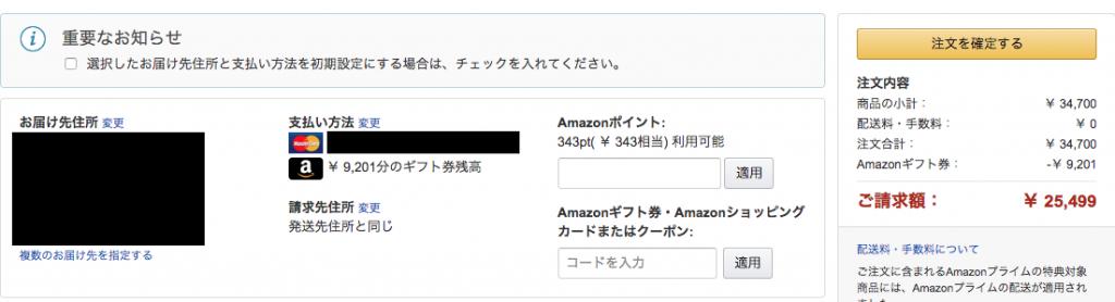 35 1024x278 アマゾンギフト券買取5分で丸わかり!amazonギフト券の残りを次の買い物で綺麗に使い切る小技