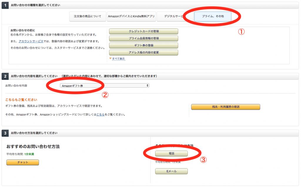 6 1024x637 アマゾンギフト券買取10年に延長!amazonギフト券の有効期限では2つのポイントに注意