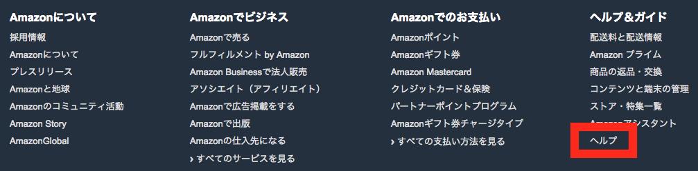 9 アマゾンギフト券買取amazonの返金はギフト券だけじゃない!現金で受け取る手順を5分で解説